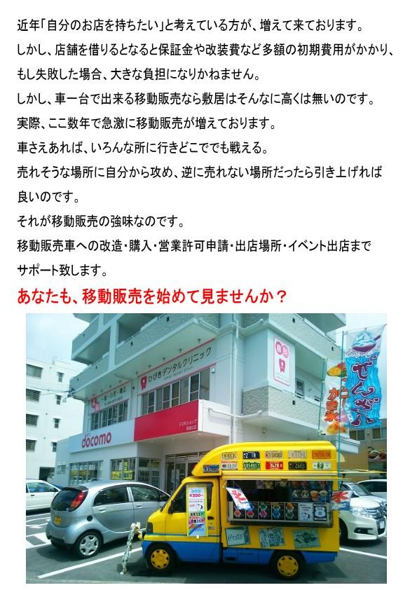 沖縄移動販売 沖縄移動販売車